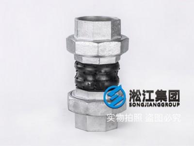 丝扣橡胶软连接|螺纹橡胶接头