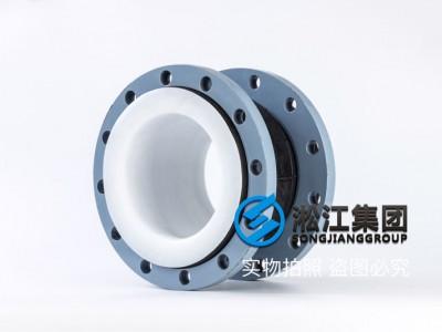 单球DN200内衬四氟橡胶软连接