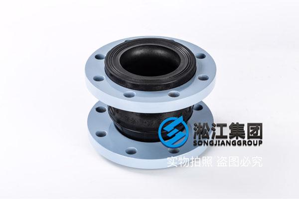 重庆煤油橡胶软连接,温度40度,压力16公斤
