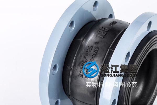 上海法兰橡胶膨胀节,口径DN80/DN125,压力PN16