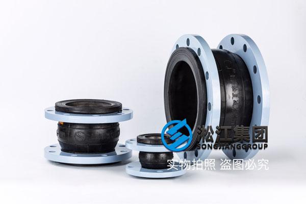 四川橡胶膨胀节,规格DN40/DN350,过常温水
