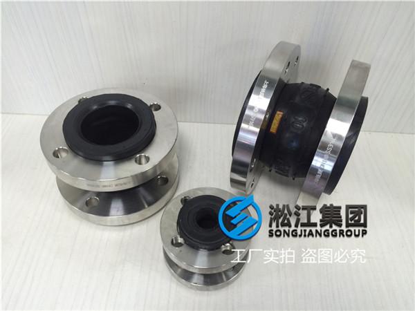 天津耐油橡胶接头,316不锈钢法兰,耐压16kg