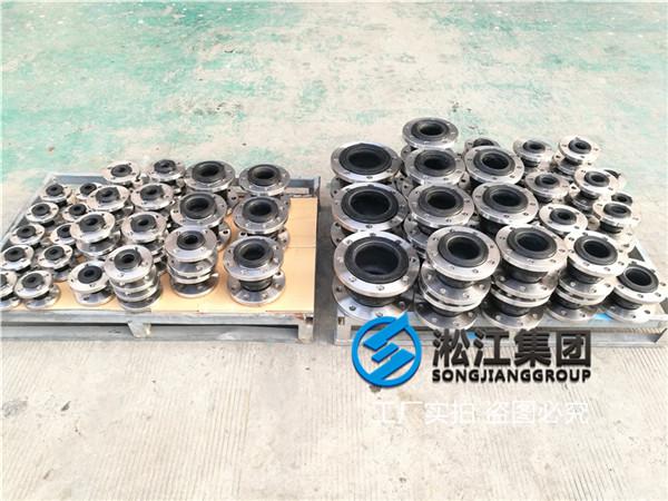 天津橡胶软连接,规格DN80,介质液压油