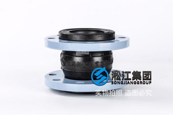 绍兴橡胶软接头,口径DN80,介质高温120度