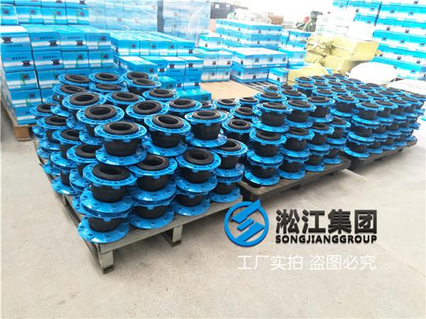 上海三元乙丙橡胶软连接规格DN80/DN32