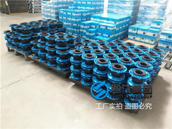 秦皇岛液压油用DN80橡胶膨胀节